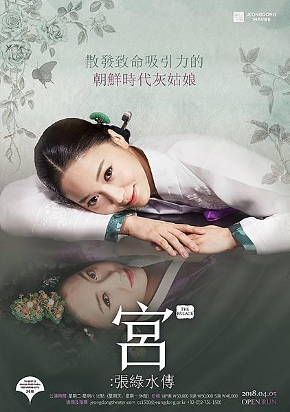 궁 장녹수전 포스터_중문_번체_온라인.jpg