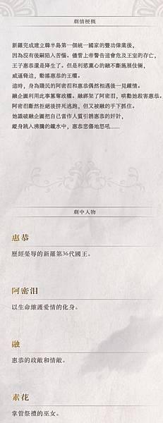 2018 정동극장 에밀레 상세페이지(중문_번체) - 複製.jpg