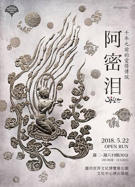 크기변환_2018 정동극장 에밀레 포스터(중문_번체).jpg