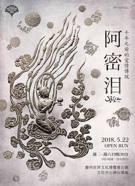 阿密淚海報 (繁中版) 2018.05.15.jpg