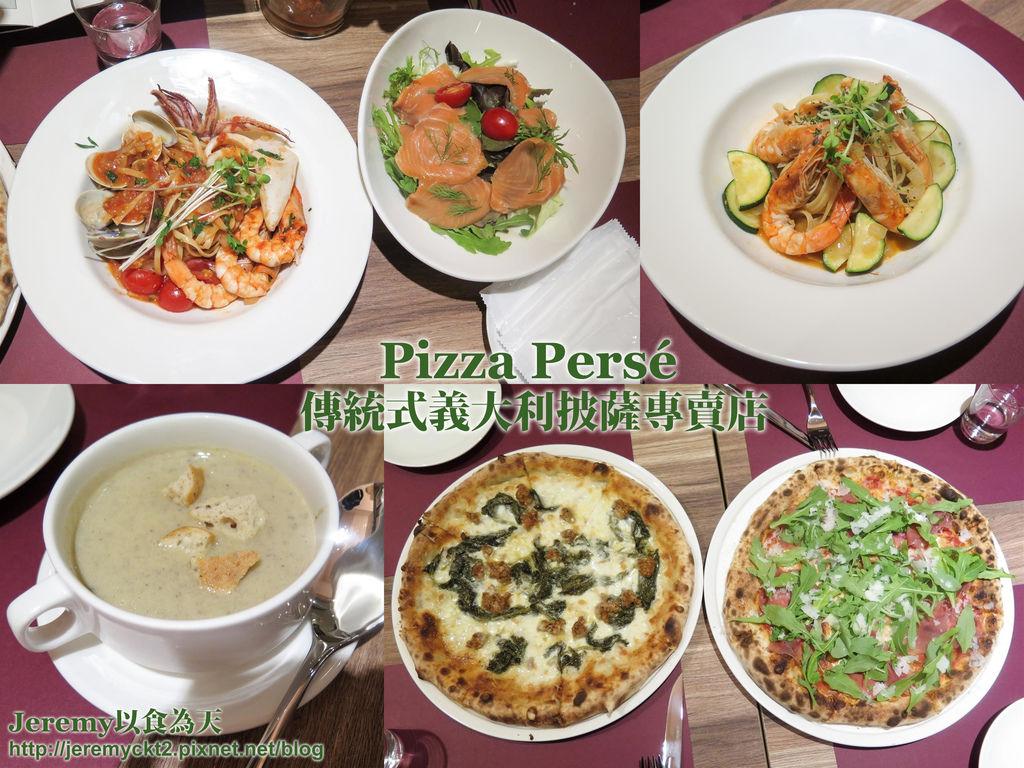 [食記][台北市] Pizza Persé 傳統式義大利披薩專賣店 — 原汁原味的道地義大利風味的披薩和義大利麵
