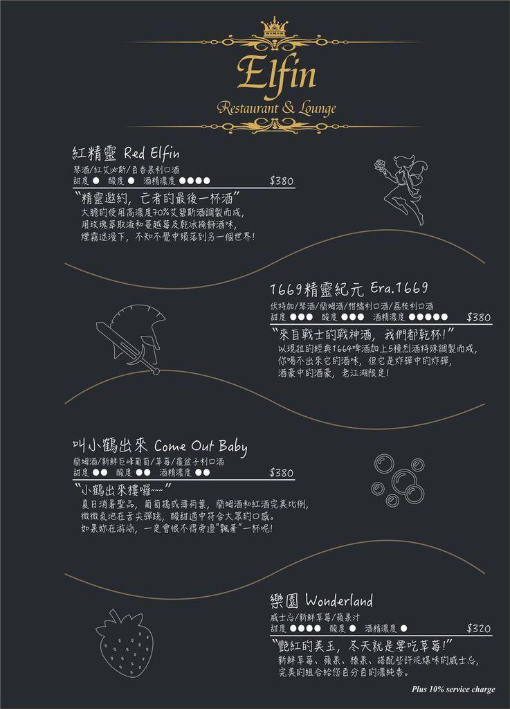 酒單內頁-3.jpg