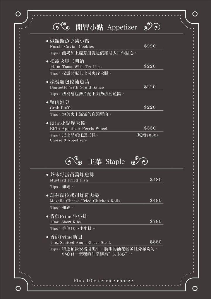 菜單內頁1.jpg