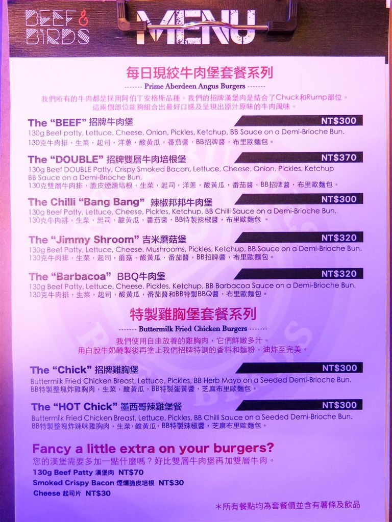 [廣宣][台北市] BeefBirds 英式漢堡