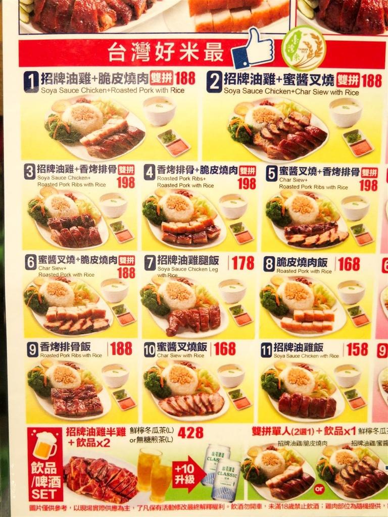 [食記][高雄市] 了凡油雞飯‧麵 高雄左營店