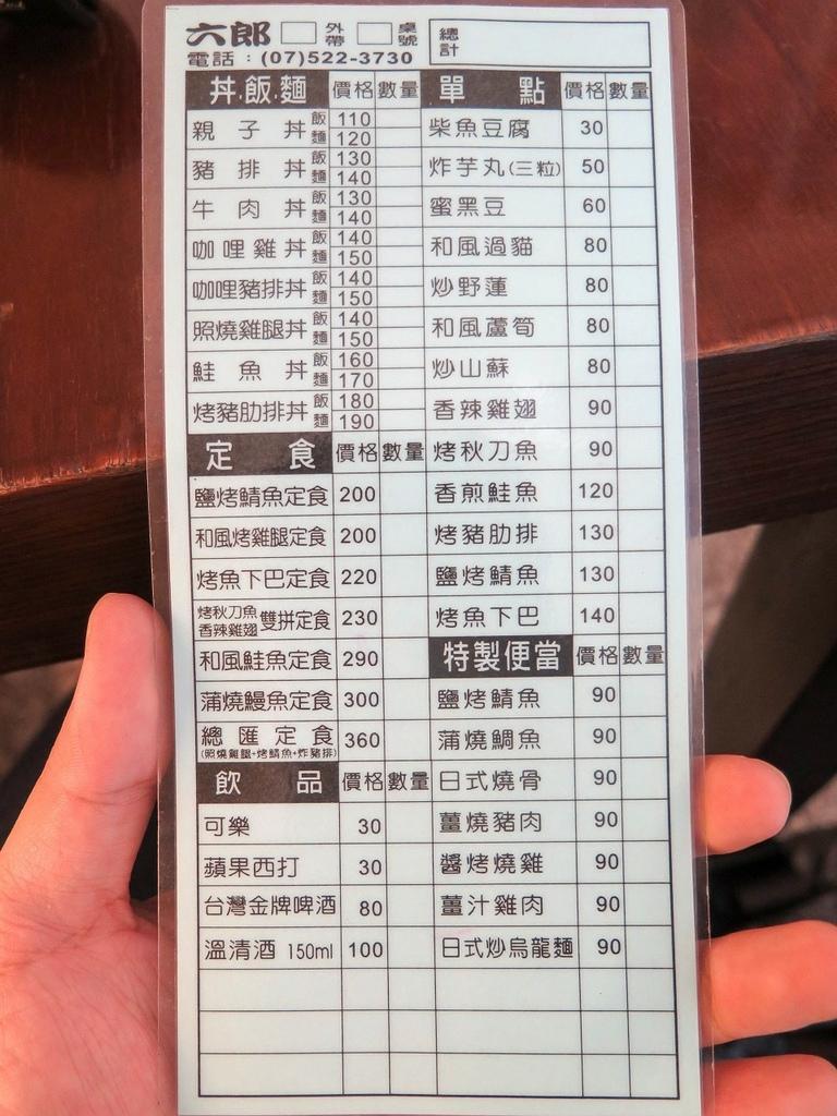 [食記][高雄市] 六郎專賣丼飯