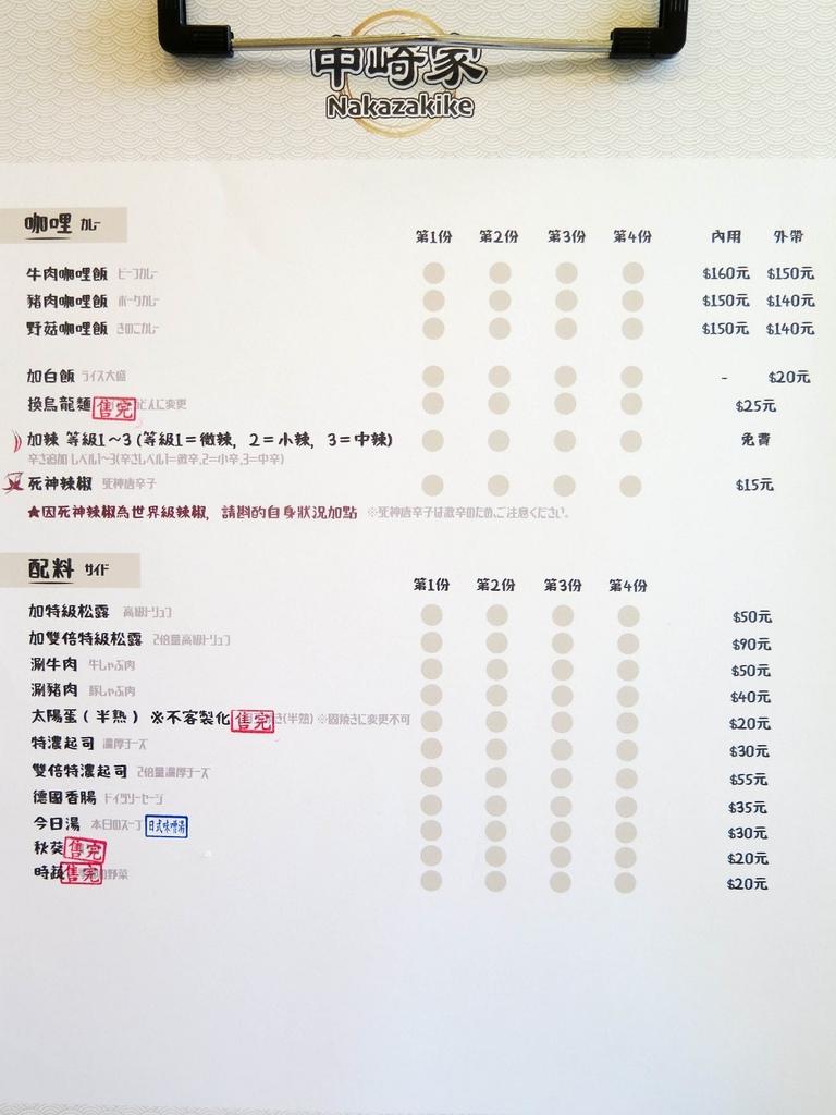 [食記][新竹市] 中崎家 正統日式咖哩