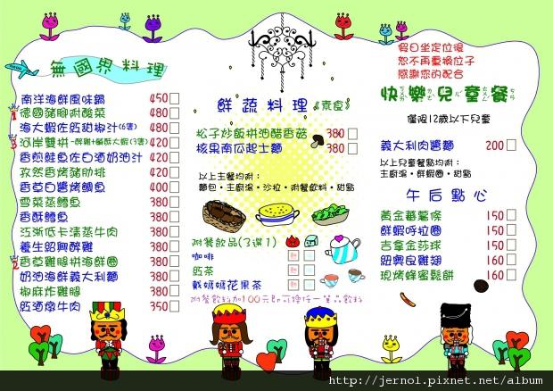 33262_20110610151823_food.jpg