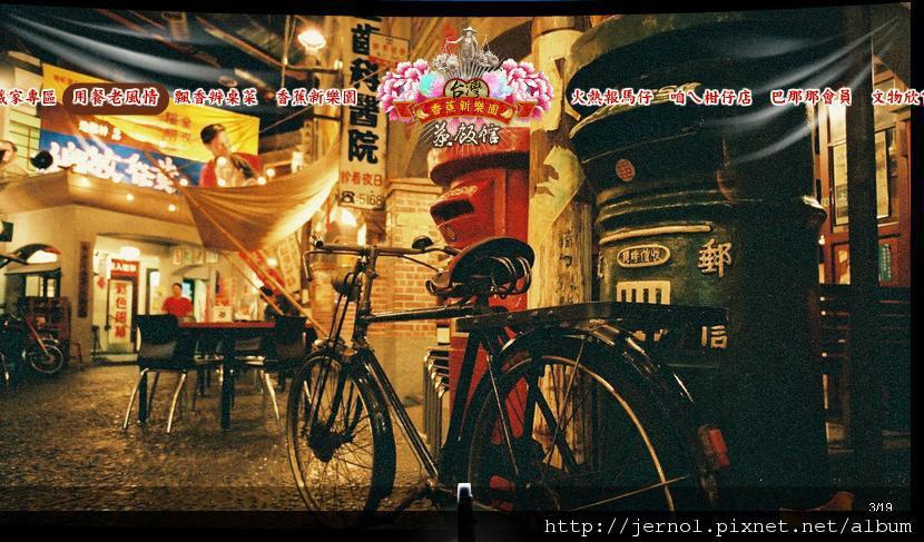 香蕉新樂園2.JPG