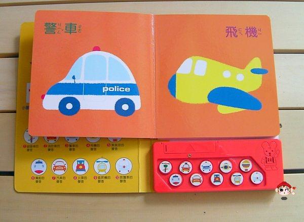 交通工具有聲書.jpg