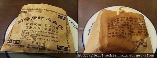 20150923-4日喀則吃-肉夾饃 (2).jpg
