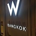 W Bangkok (4).JPG