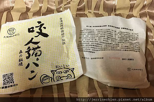 20160101-D逛妖怪村 (30).JPG