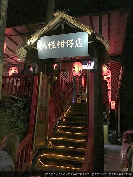 20160101-D逛妖怪村 (37).JPG