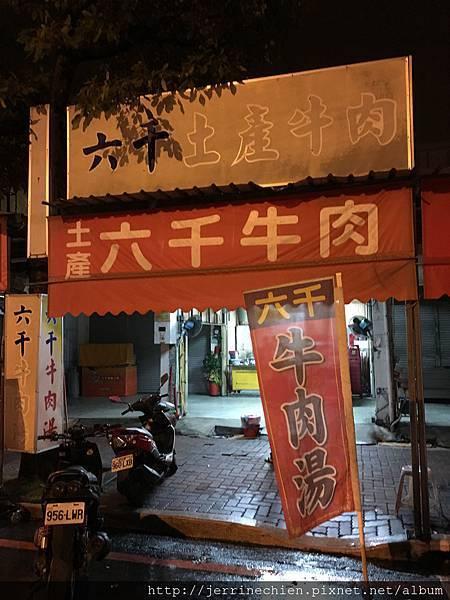 20160103台南六千牛肉湯 (1).JPG