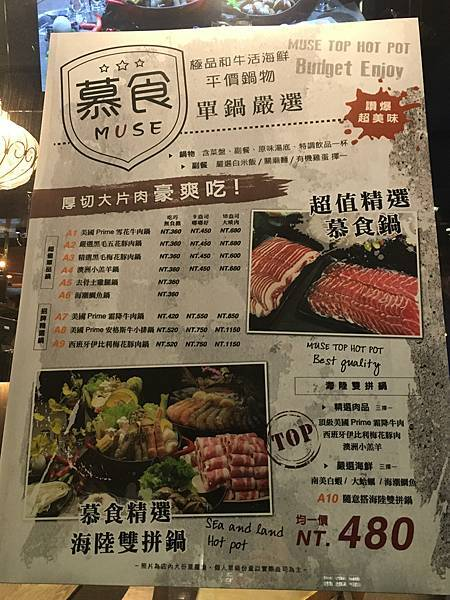 慕食鍋 (5).JPG