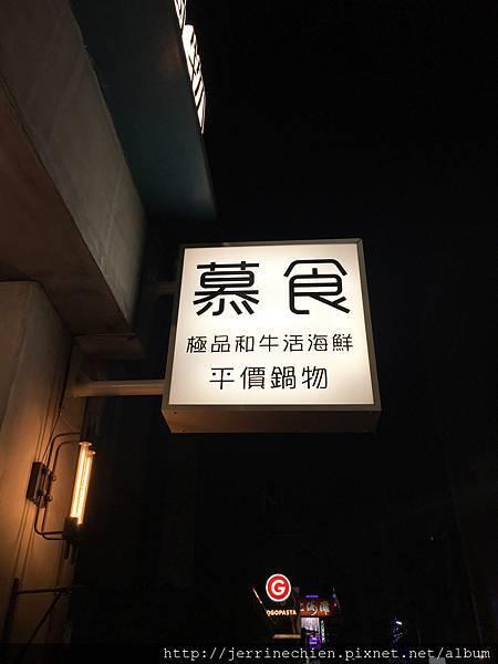 慕食極品和牛活海鮮平價鍋物 (1).JPG