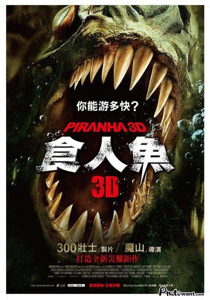 3d 食人魚.jpg