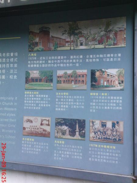 淡江國民中學