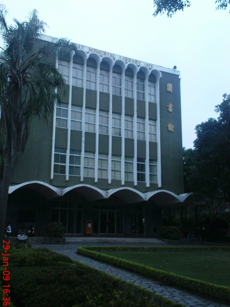 真理大學的圖書館