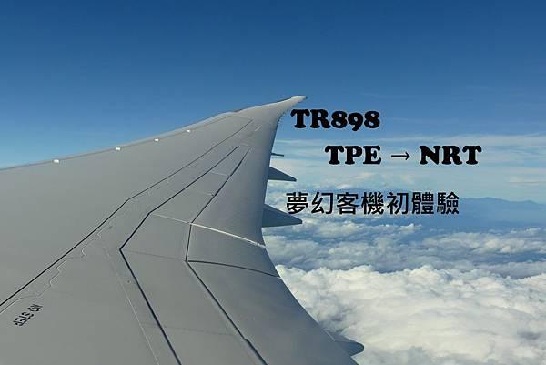 TR898文章標圖.JPG