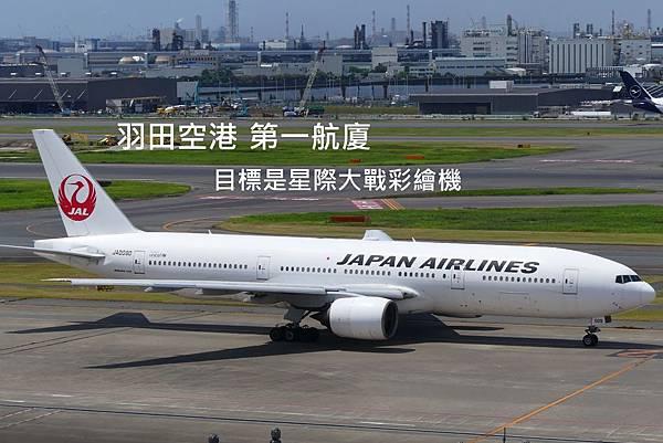 羽田空港 一航 文章標圖.JPG