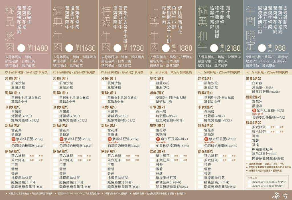 茶六菜單.jpg