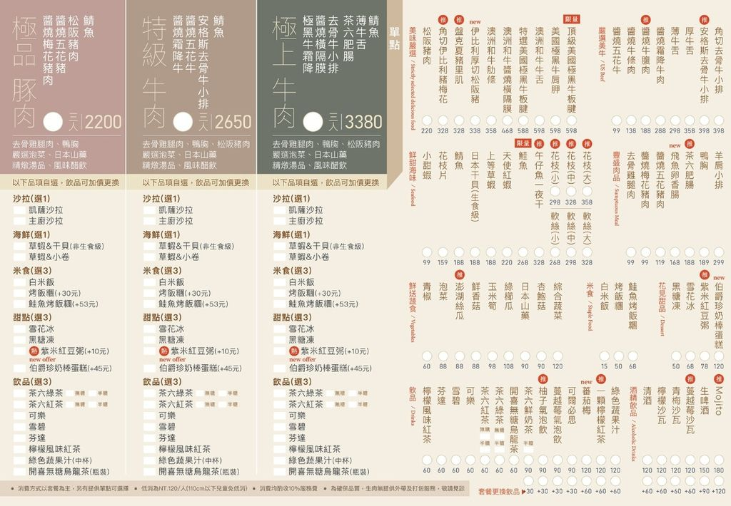 茶六菜單2.jpg