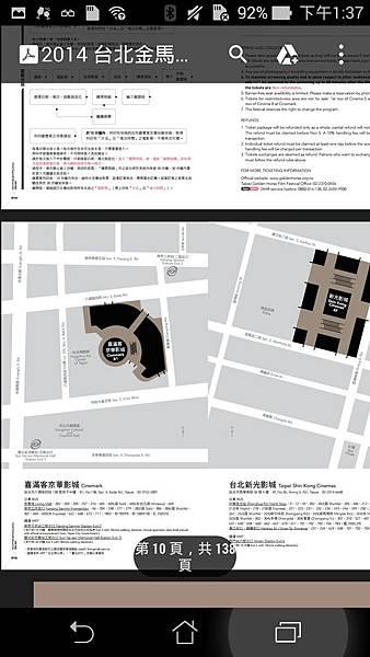 Screenshot_2014-12-18-13-37-52