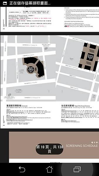 Screenshot_2014-12-18-13-37-55