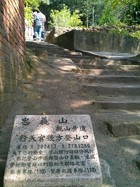 忠義山登山步道右側起點