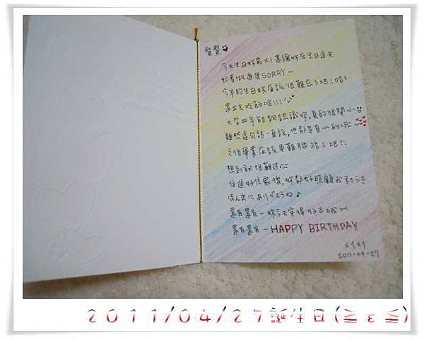 妹妹文字卡片.jpg