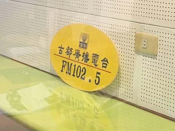 古都電台_7159.jpg