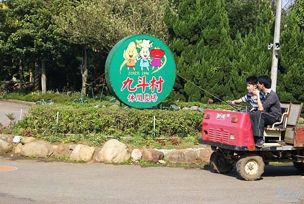 九斗村.JPG