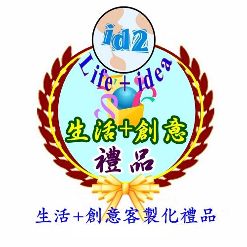 生活創意客製化 Logo-2.jpg