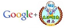 google+ 客製化禮品.jpg