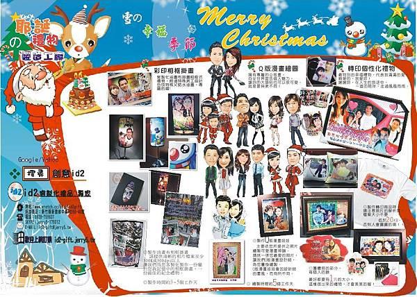 聖誕節禮物DM-1