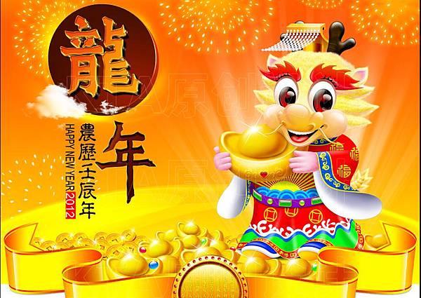 歡喜龍年~新年快樂