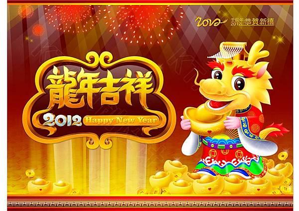 迎接龍年 HAPPY NEW YEAR~祝各位 龍心大悅,幸福禮物~攏總來