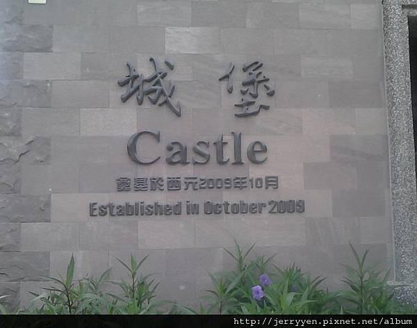 咖啡城堡1.JPG