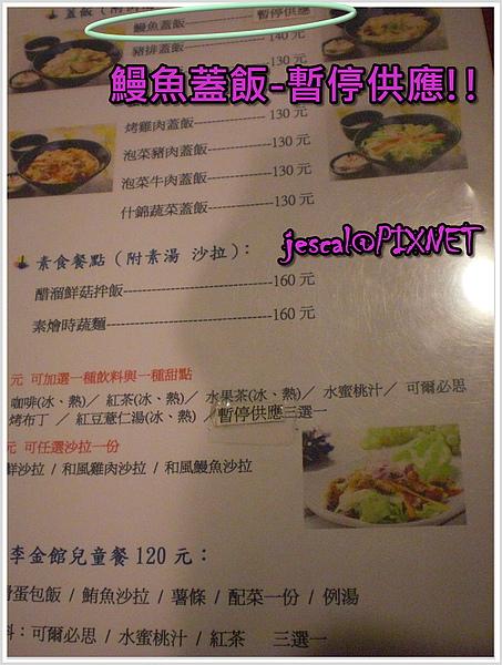 2.菜單.jpg