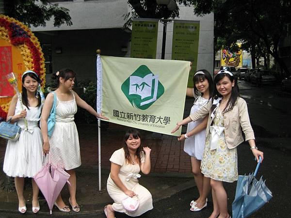 新竹教育大學.我的學校