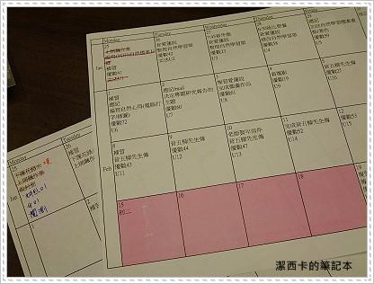 日規劃表.jpg