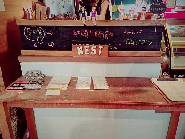溫床Nest
