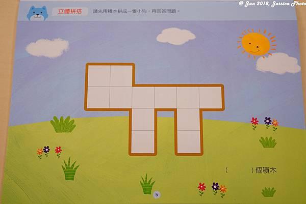 20180113_開箱-小康軒 230.jpg