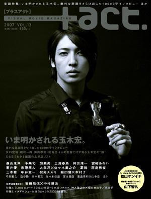 雜誌封面的玉木宏