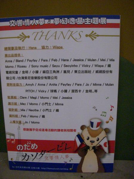 201-6.夢幻逸品展-6.jpg
