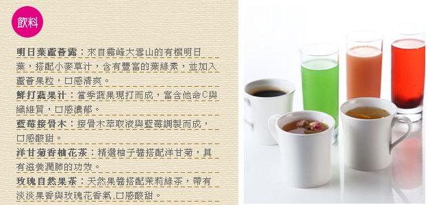 飲料.JPG