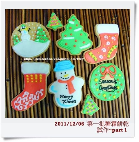 糖霜餅乾1