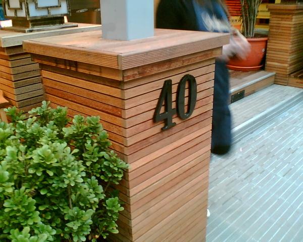 門牌40號
